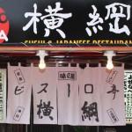 画像はhttp://www.yokozuna-guam.com/より