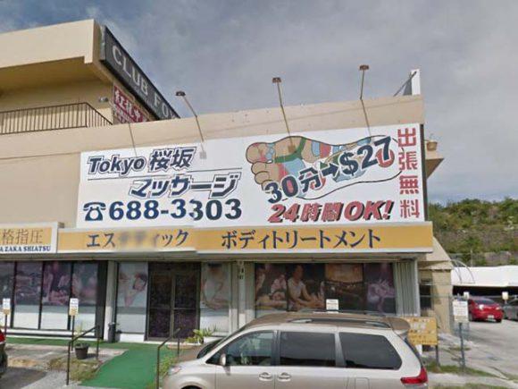 画像はhttp://google.co.jp/maps/より
